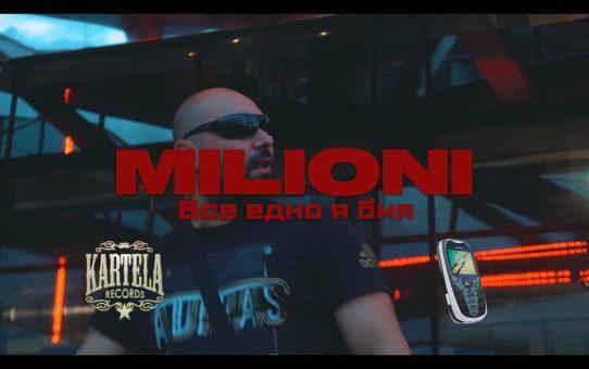 MILIONI - ВСЕ ЕДНО Я БИЯ