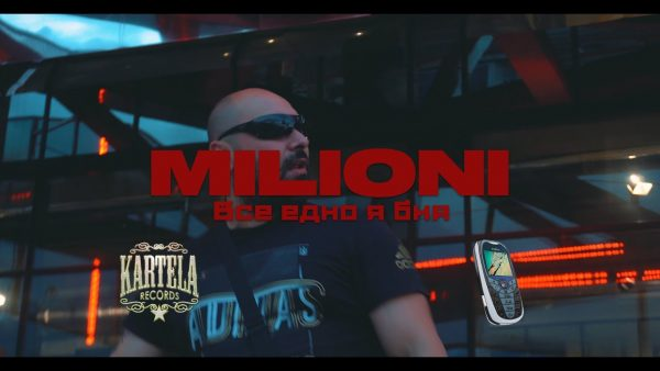 MILIONI-Official-Music-Video-prod-by-Bate-Pesho