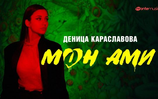 Деница Караславова - Mon Ami