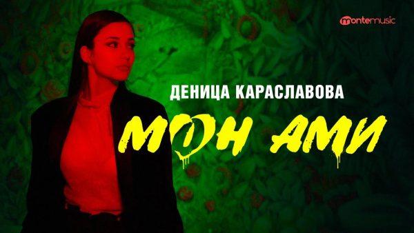 Mon-Ami-Official-video