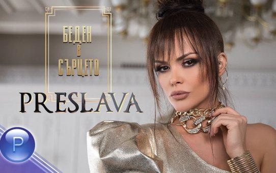 PRESLAVA - BEDEN V SARTSETO / Преслава - Беден в сърцето