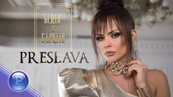 PRESLAVA-BEDEN-V-SARTSETO-2020