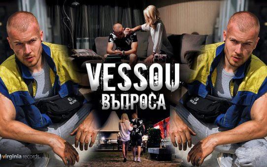 VESSOU - ВЪПРОСА