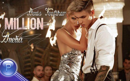 ANELIA & DENIS TEOFIKOV - MILLION / Анелия и Денис Теофиков - Милион