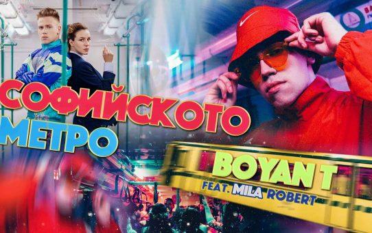 BOYAN T - Софийското Метро ft. Mila Robert
