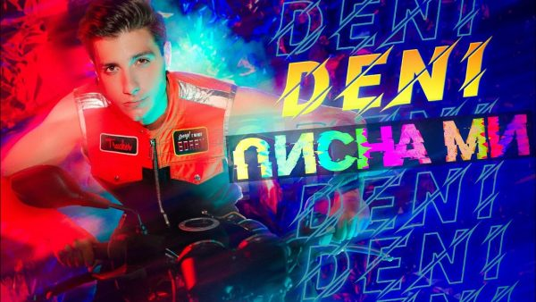 DENI-PISNA-MI-Official-4K-