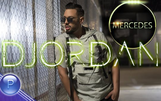 DJORDAN  - MERCEDES / Джордан - Мерцедес
