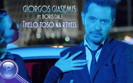 GIORGOS GIASEMIS ft.BORIS DALI-THELO TOSO NA RTHEIS/ G.Giasemis ft.Б.Дали-Толкова ми се иска