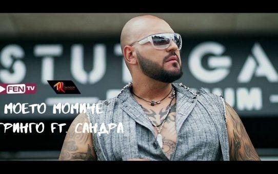 GRINGO ft. SANDRA - Moeto momiche / ГРИНГО ft. САНДРА - Моето момиче