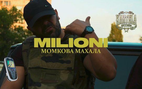 MILIONI - МОМКОВА МАХАЛА