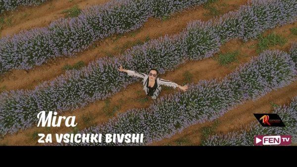 MIRA-Za-vsichki-bivshi-