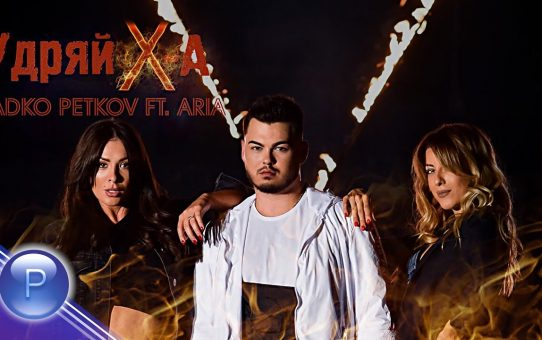 RADKO PETKOV FT. ARIA - UDRYAY X-A / Радко Петков ft. Ариа - Удряй Х-а