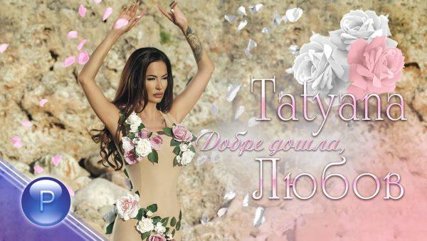 TATYANA-DOBRE-DOSHL-LYUBOV-2020