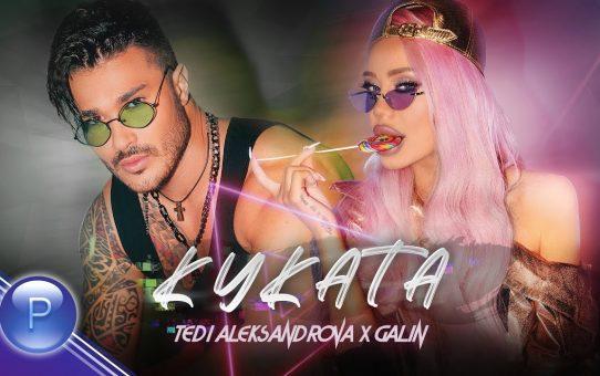 TEDI ALEKSANDROVA & GALIN - KUKATA / Теди Александрова и Галин - Куката