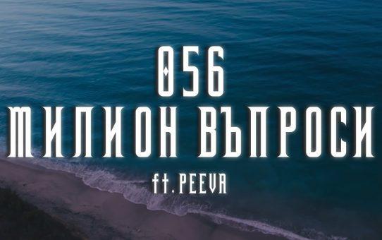 056 ft. PEEVA - МИЛИОН ВЪПРОСИ