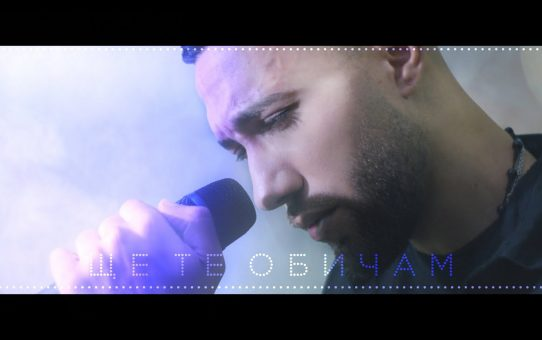 AX Dain - Shte Te Obicham / Tha Se Agapo - (Official Video)