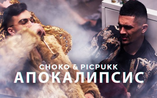 CHOKO & PICPUKK - APOKALIPSIS / ЧОКО & ПИКПУК - АПОКАЛИПСИС