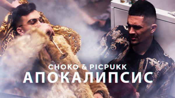 CHOKO-PICPUKK-APOKALIPSIS-Official-4k-video