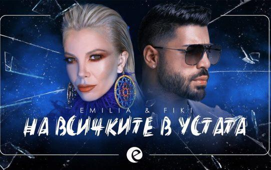 EMILIA & FIKI - NA VSICHKITE V USTATA / Емилия и Фики - На всичките в устата