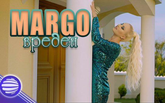 MARGO - VREDEN / Марго - Вреден, 2020