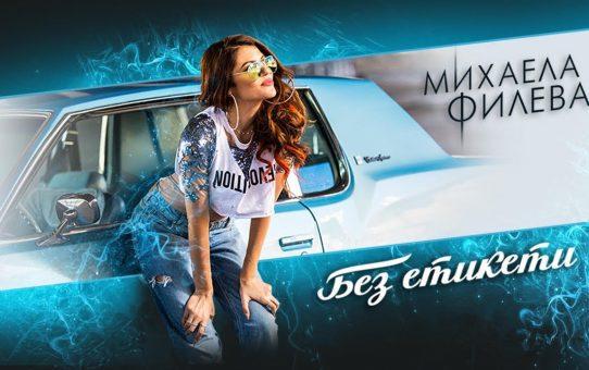 Mihaela Fileva - Bez Etiketi / Михаела Филева - Без етикети