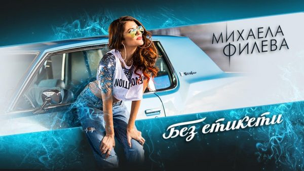 Mihaela-Fileva-Bez-Etiketi-Official-Video