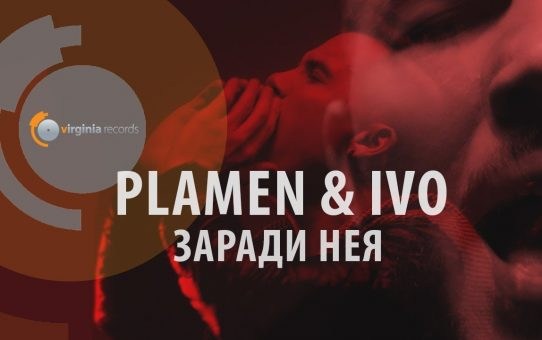 Plamen & Ivo - Zaradi Neya / Пламен и Иво - За нея