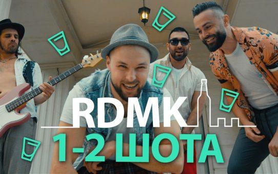 RDMK - Един, два шота