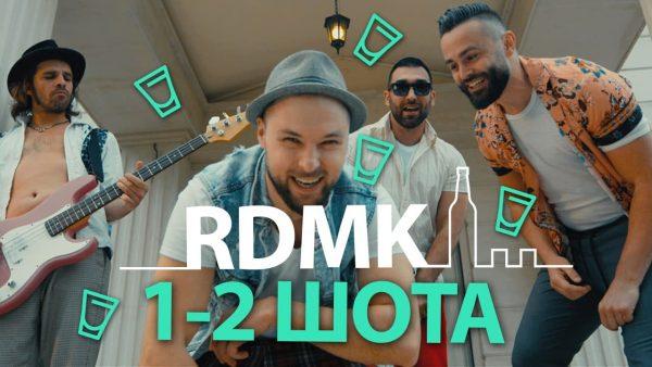 RDMK-
