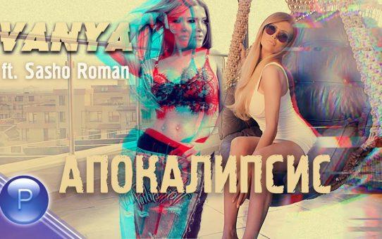 VANYA ft. SASHO ROMAN - APOKALIPSIS / Ваня ft. Сашо Роман - Апокалипсис
