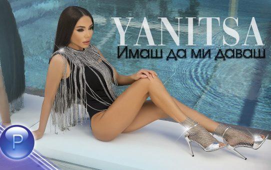 YANITSA - IMASH DA MI DAVASH / Яница - Имаш да ми даваш