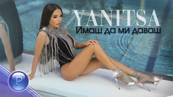YANITSA-IMASH-DA-MI-DAVASH-2020