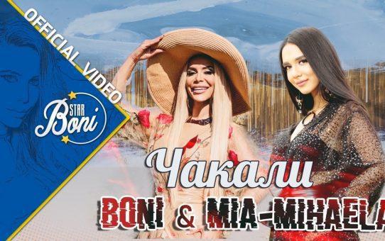 Бони & Миа-Михаела - Чакали / Boni & Mia-Mihaela Chakali