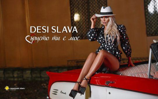 Desi Slava - Sartseto ti e moe /   Деси Слава - Сърцето ти е мое