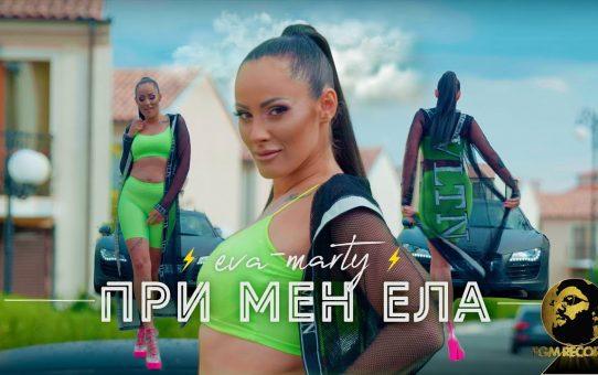 EVA-MARTY - PRI MEN ELA / Ева-Марти - При Мен Ела