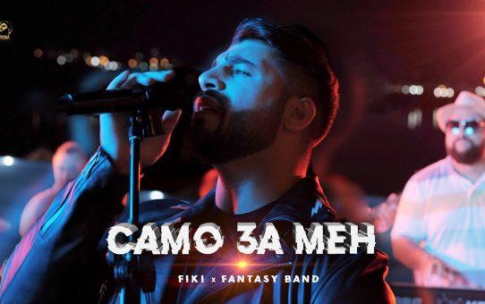 FIKI & FANTASY BAND - SAMO ZA MEN / Фики и Група Фантазия - Само за мен
