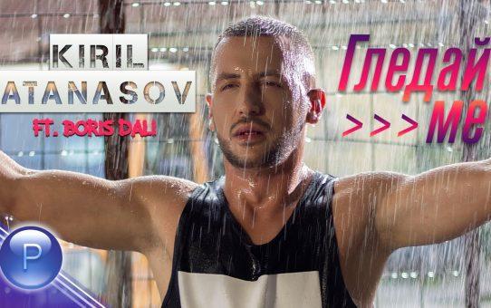 KIRIL ATANASOV ft. BORIS DALI - GLEDAY ME / Кирил Атанасов ft. Борис Дали - Гледай ме