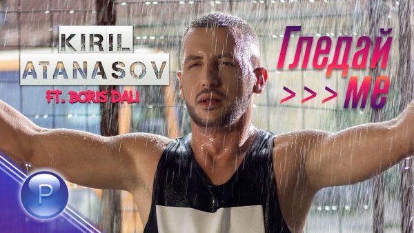 KIRIL-ATANASOV-ft-BORIS-DALI-GLEDAY-ME-ft-2020