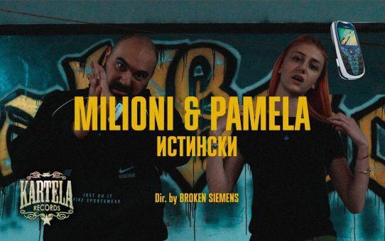 MILIONI & PAMELA - ИСТИНСКИ