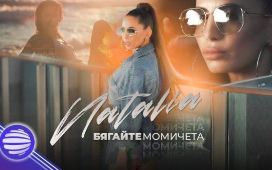 NATALIA - BIAGAYTE MOMICHETA / Наталия - Бягайте момичета