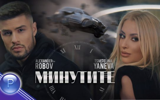 TSVETELINA YANEVA & ALEXANDЕR ROBOV - MINUTITE / Цветелина Янева и Александър Робов - Минутите