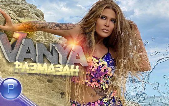 VANYA - RAZMAZAN  / Ваня -  Размазан, 2020