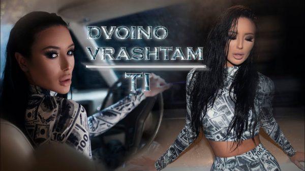 YOANNA-DVOINO-VRASHTAM-TI-