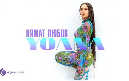 Yoana - Nyamat Lyubov / Йоана - Нямат любов