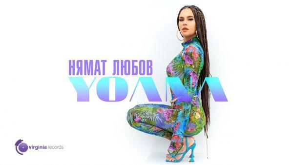 Yoana-Nyamat-Lyubov-Official-Video