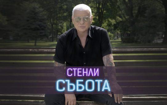 """СТЕНЛИ - """"СЪБОТА"""""""