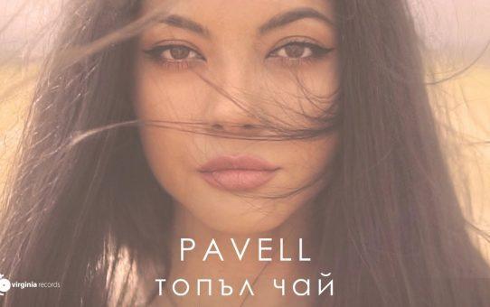Pavell - Topal Chai / Павел - Топъл чай