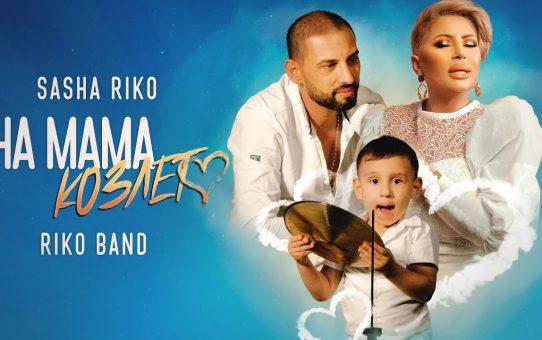 Саша Рико и Рико Бенд - На Мама Козлето