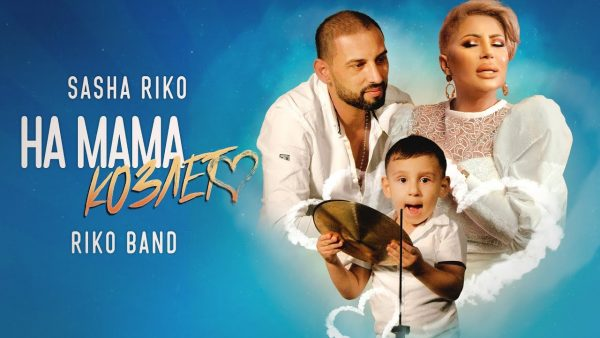 Sasha-Riko-Riko-Band-Na-Mama-Kozleto-2020