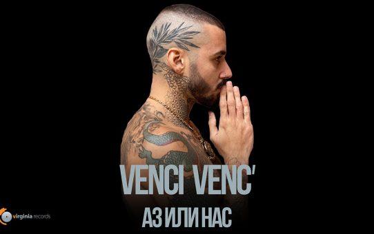 Venci Venc' - Az ili Nas / Аз или Нас